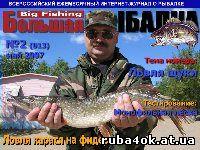 Рыболовный журнал